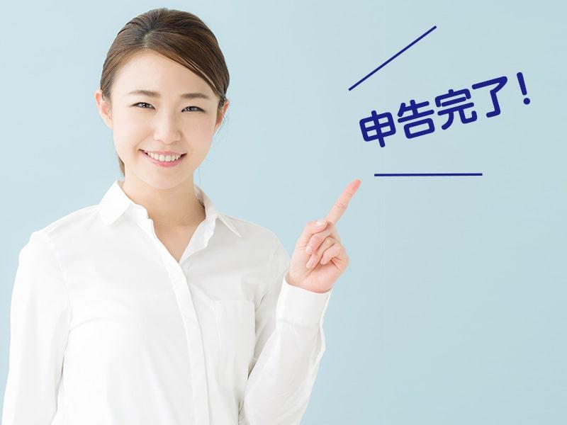 決算が12万円安くなる方法、あります。